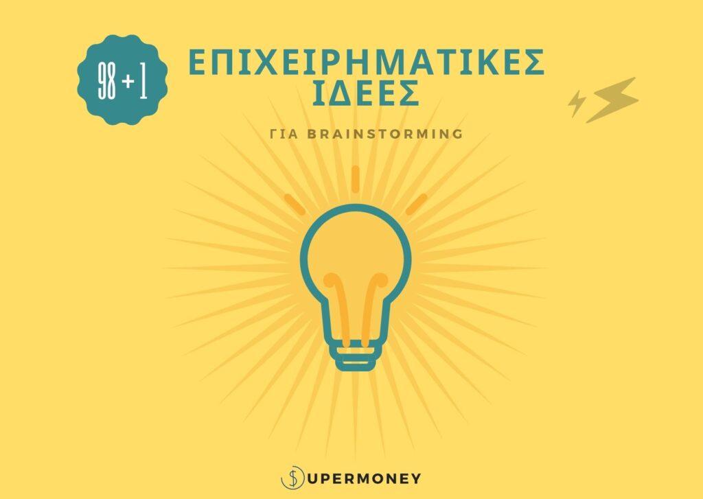 98+1 επιχειρηματικές ιδέες