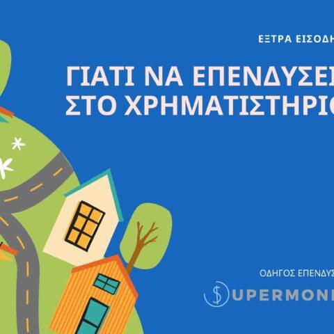 Ιδέες Για Έξτρα Εισόδημα Από Το Σπίτι: Ο Απόλυτος Οδηγός [2021]