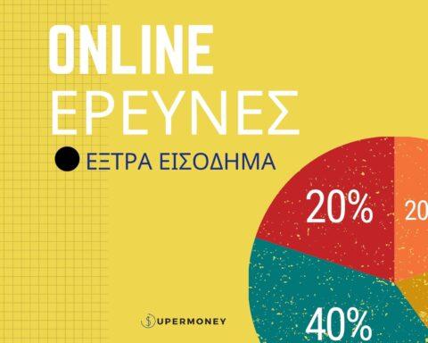 online έρευνες επί πληρωμή