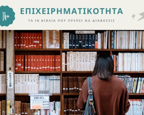 Γκουρού επιχειρηματικότητας: Τα 14 βιβλία που πρέπει να διαβάσεις