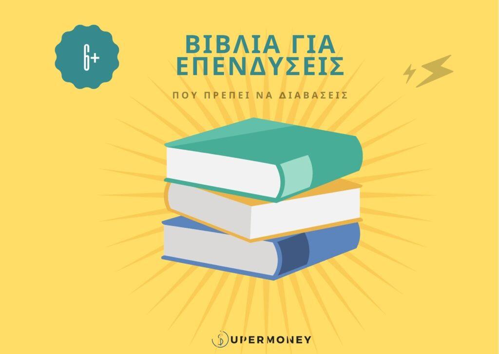 Τα 6+ βιβλία για επενδύσεις που πρέπει να διαβάσεις