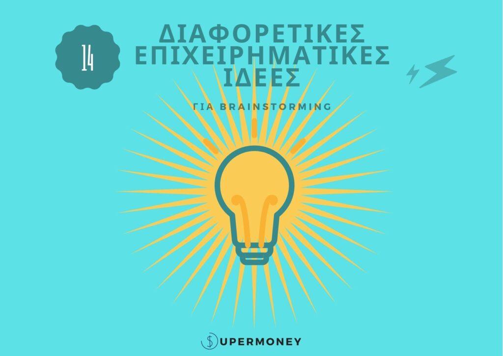 14 διαφορετικές Επιχειρηματικές ιδέες